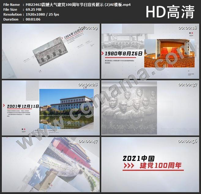 MB23463震撼大气建党100周年节日宣传展示 (2)AE模板
