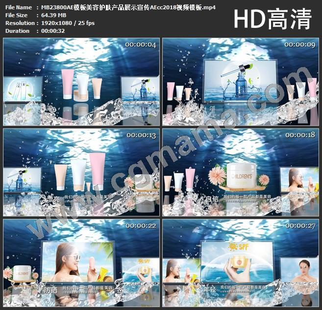 MB23800AE模板美容护肤产品展示宣传AEcc2018视频模板