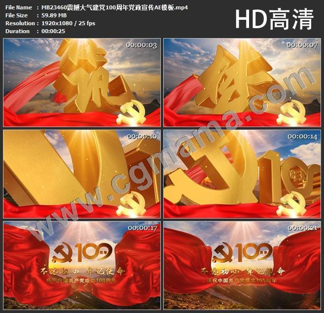 MB23460震撼大气建党100周年党政宣传AE模板